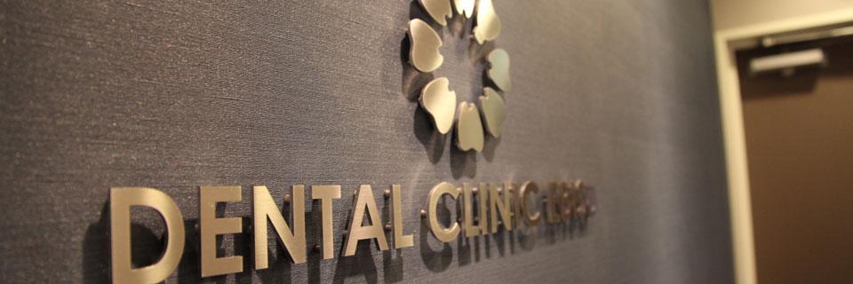 恵比寿 歯医者|デンタルクリニック恵比寿 Rotating Header Image